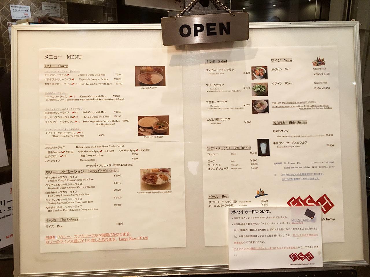 roppongi-curry-fish-menu02