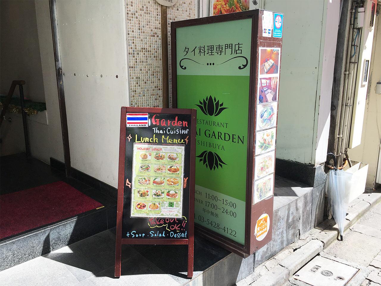 shibuya-thai-garden-gaikan