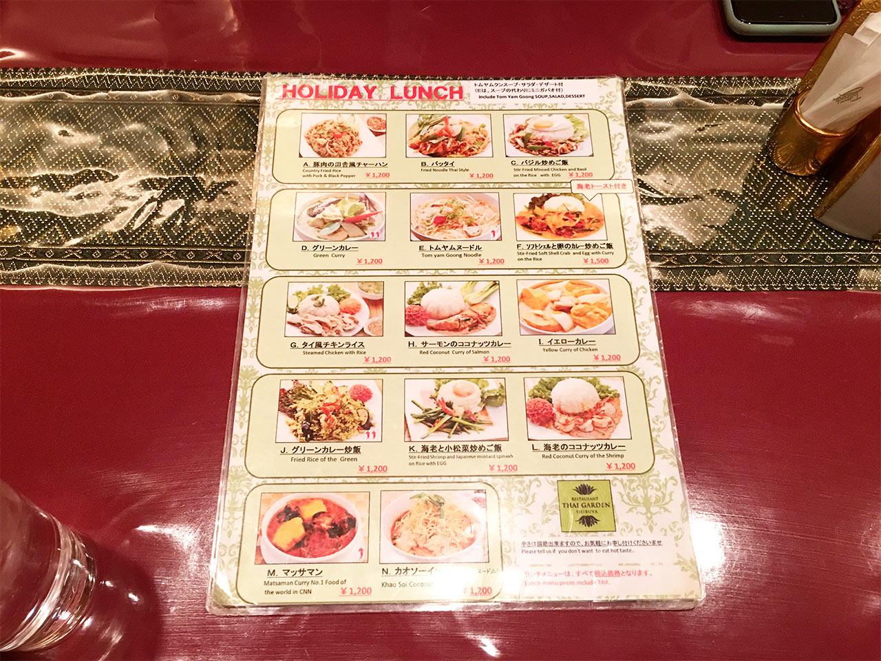 shibuya-thai-garden-menu