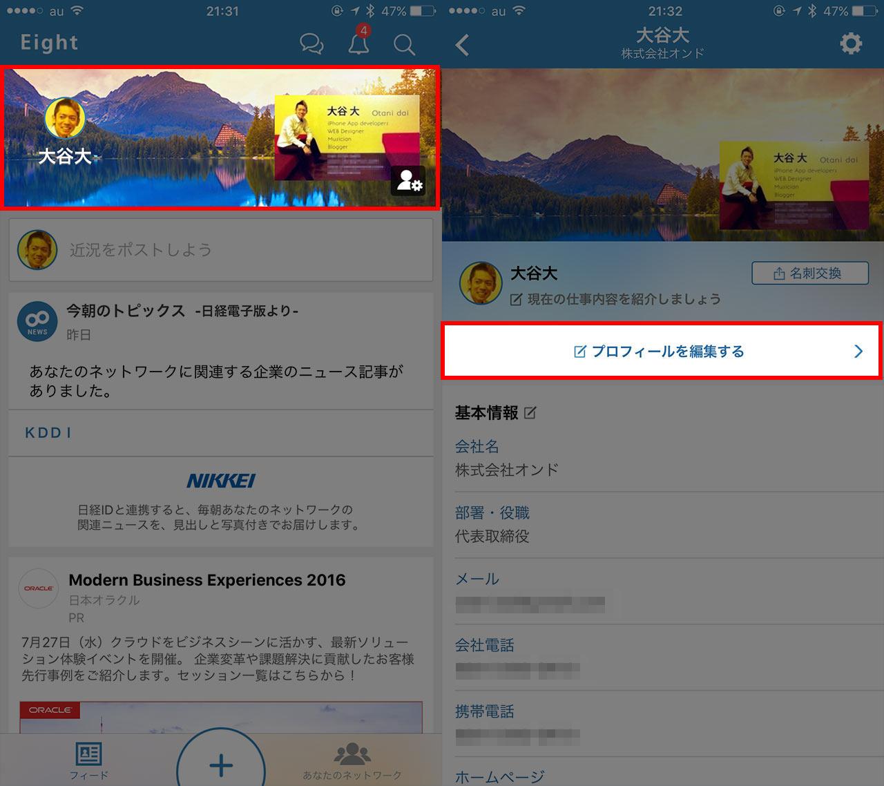 eight-meishi-change-01-02