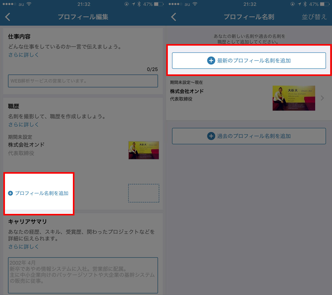 eight-meishi-change-02-01
