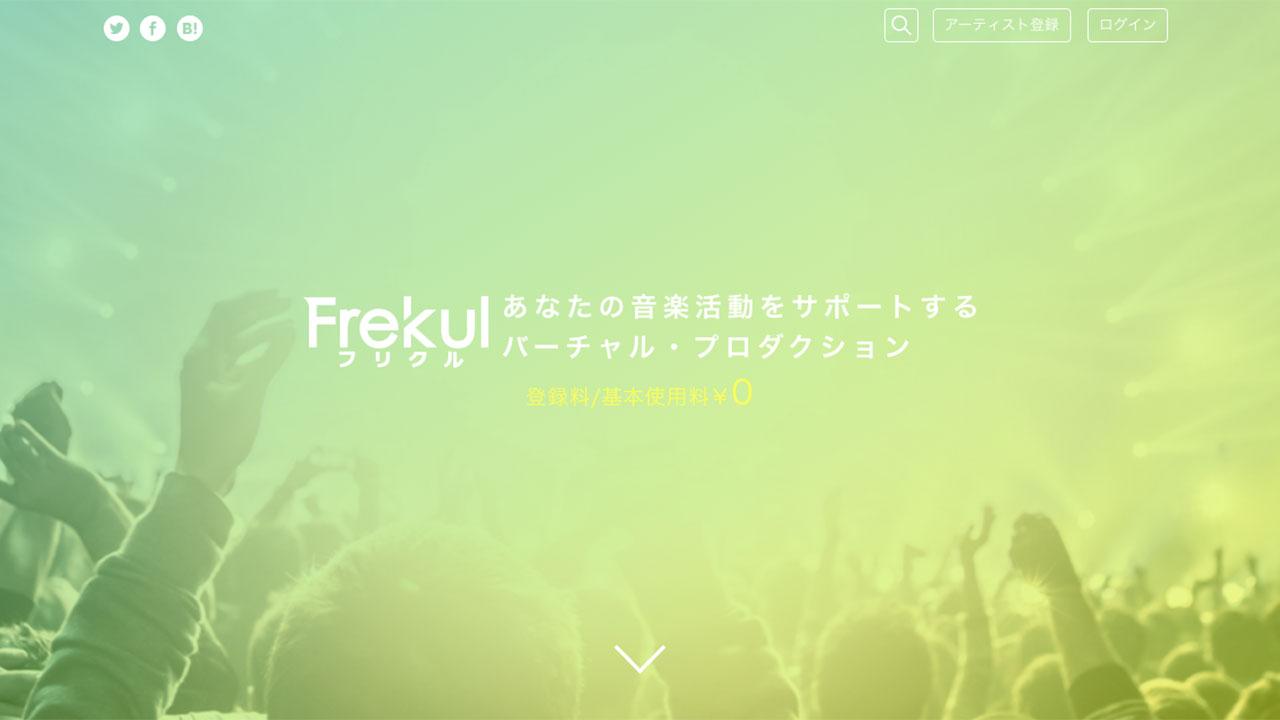 ミュージシャン支援サービス「Frekul(フリクル)」がリニューアルして使いやすくなった!
