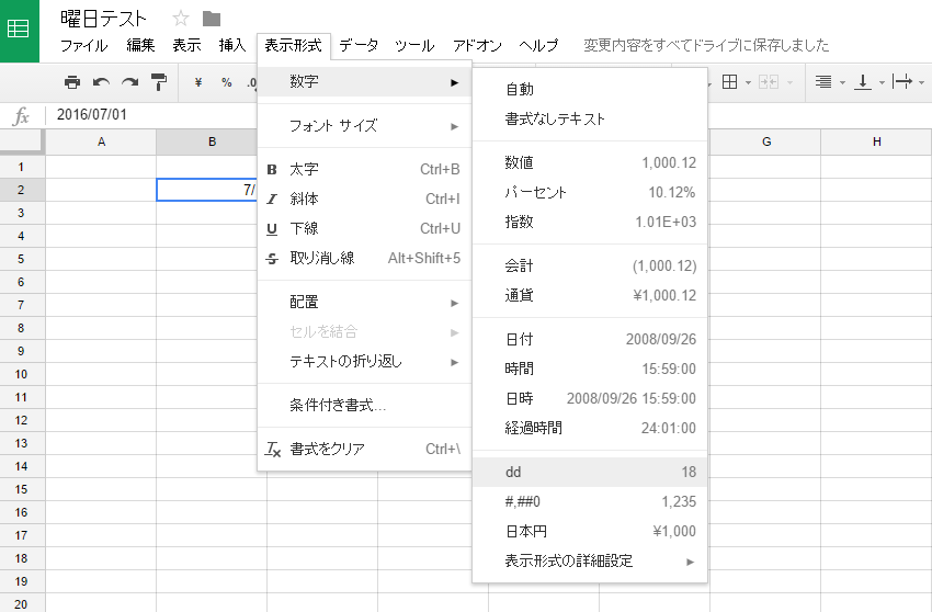 google-drive-youbi-02