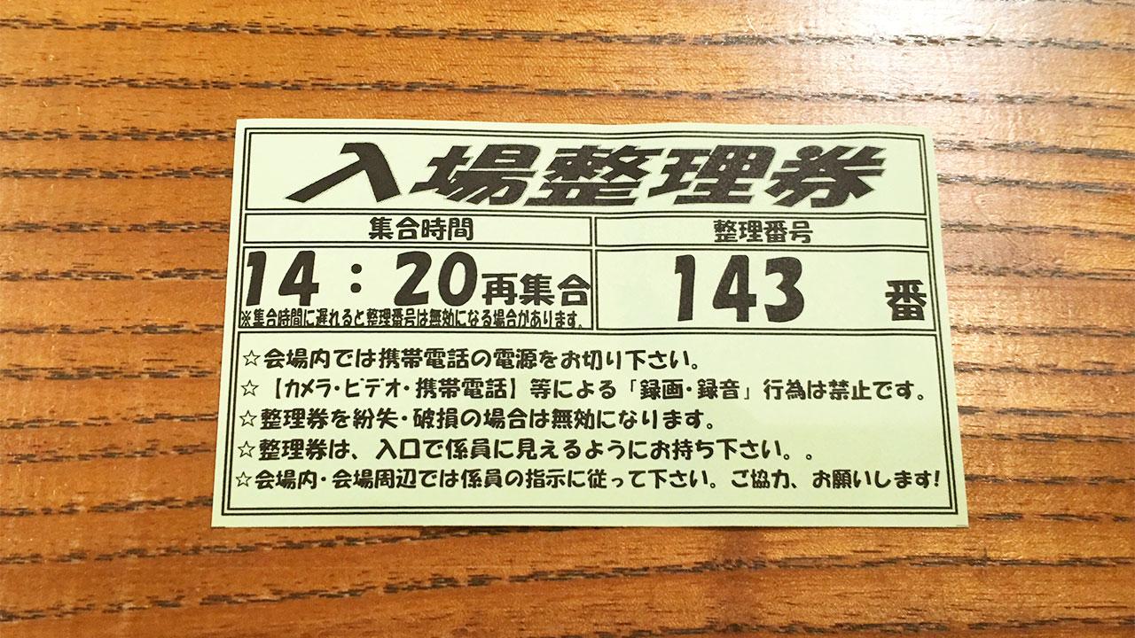 niketsu-shuroku-ticket