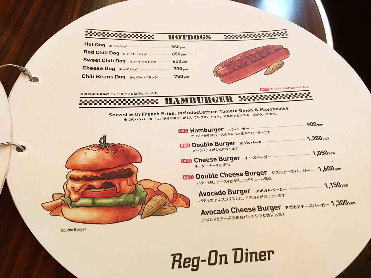 shibuya-regondiner-menu01