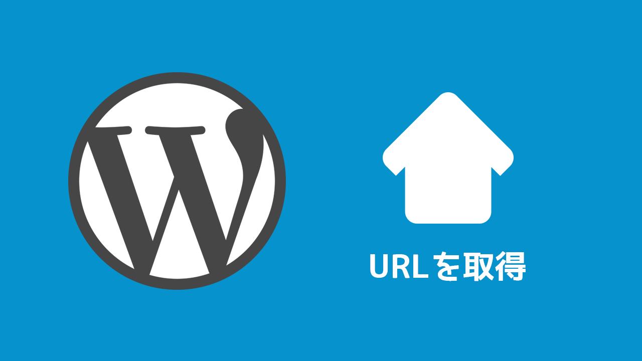 WordPressでホームへのURLや任意のページへのURLを取得するための記述