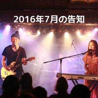 【告知】7月8日渋谷eggmanにてアマオトのボーカルぱぴが復帰予定です!