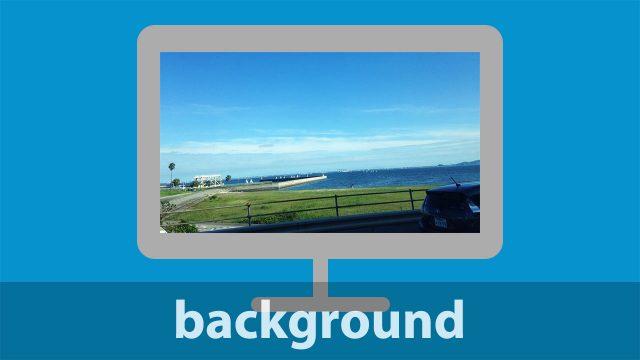 CSSでbackgroundのそれぞれのプロパティを解説します
