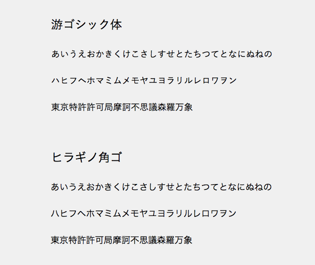 font-family-yu-gothic-mac-01