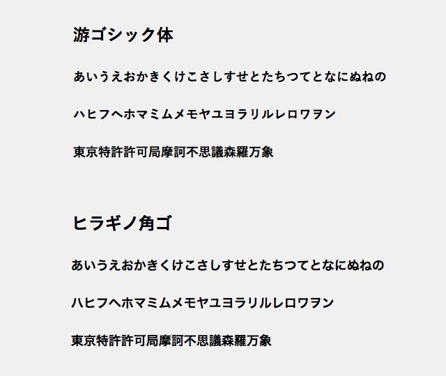 font-family-yu-gothic-mac-02