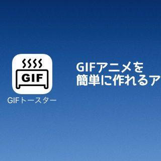 iPhoneで撮影した動画をそのままGIFアニメにできる「GIFトースター」