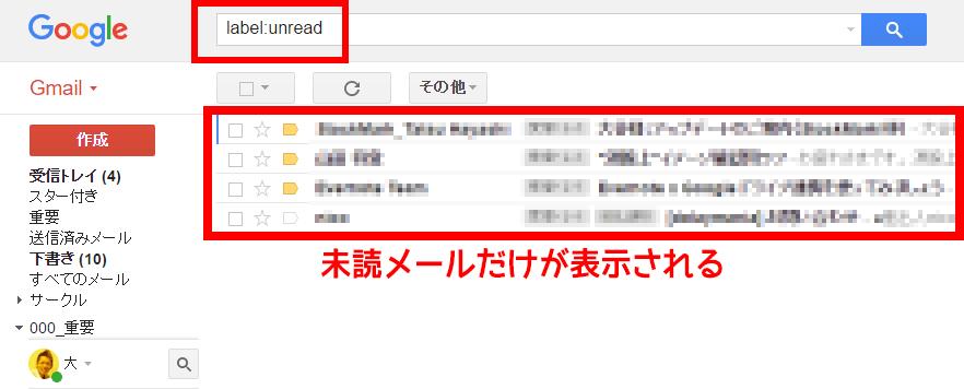 gmail-label-unread-01b