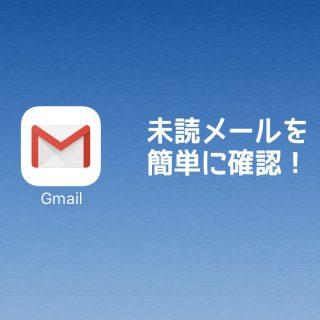Gmailで未読メールだけを一覧表示させるために使う「label:unread」