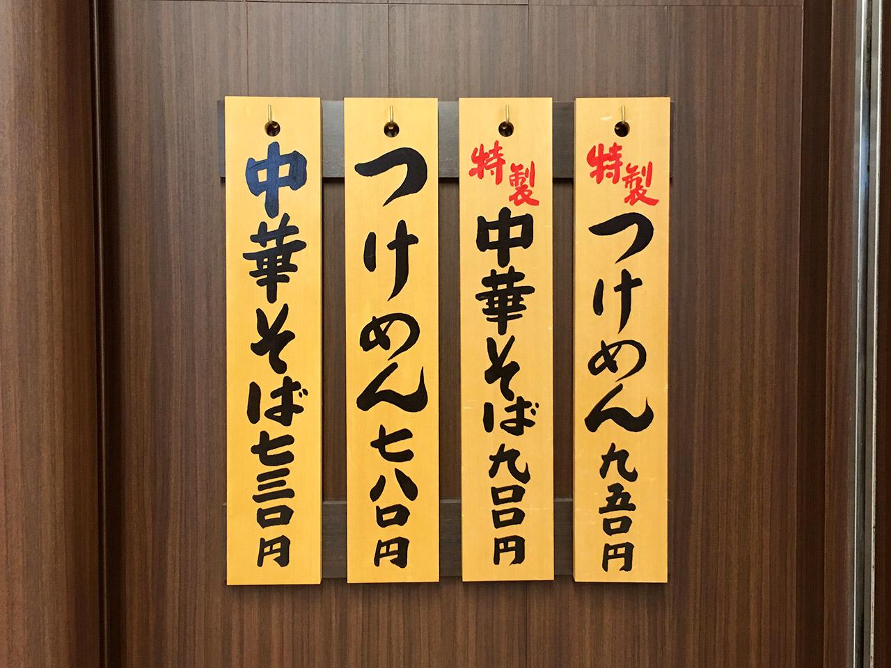 kawasaki-aoba-menu