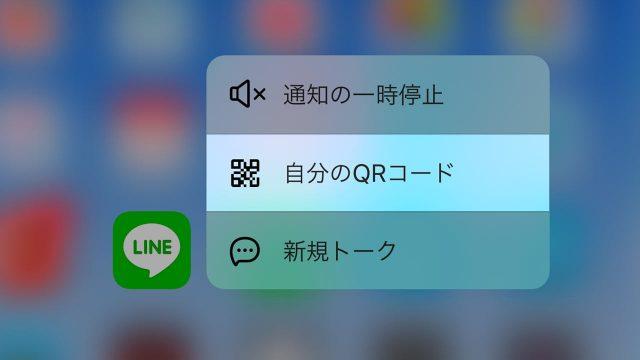 LINEのQRコードで友達になるために3D Touchで起動するのが最短でできて便利