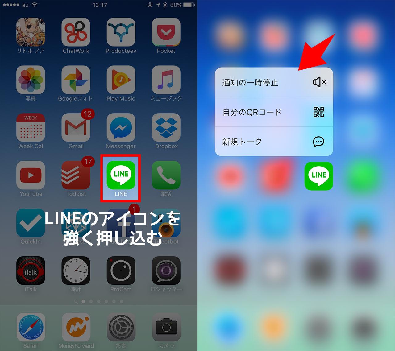line-notification-none-01