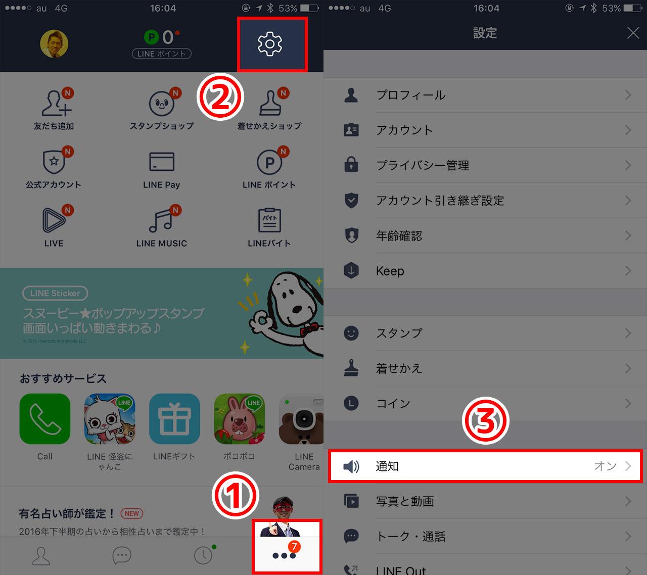 line-notification-none-02