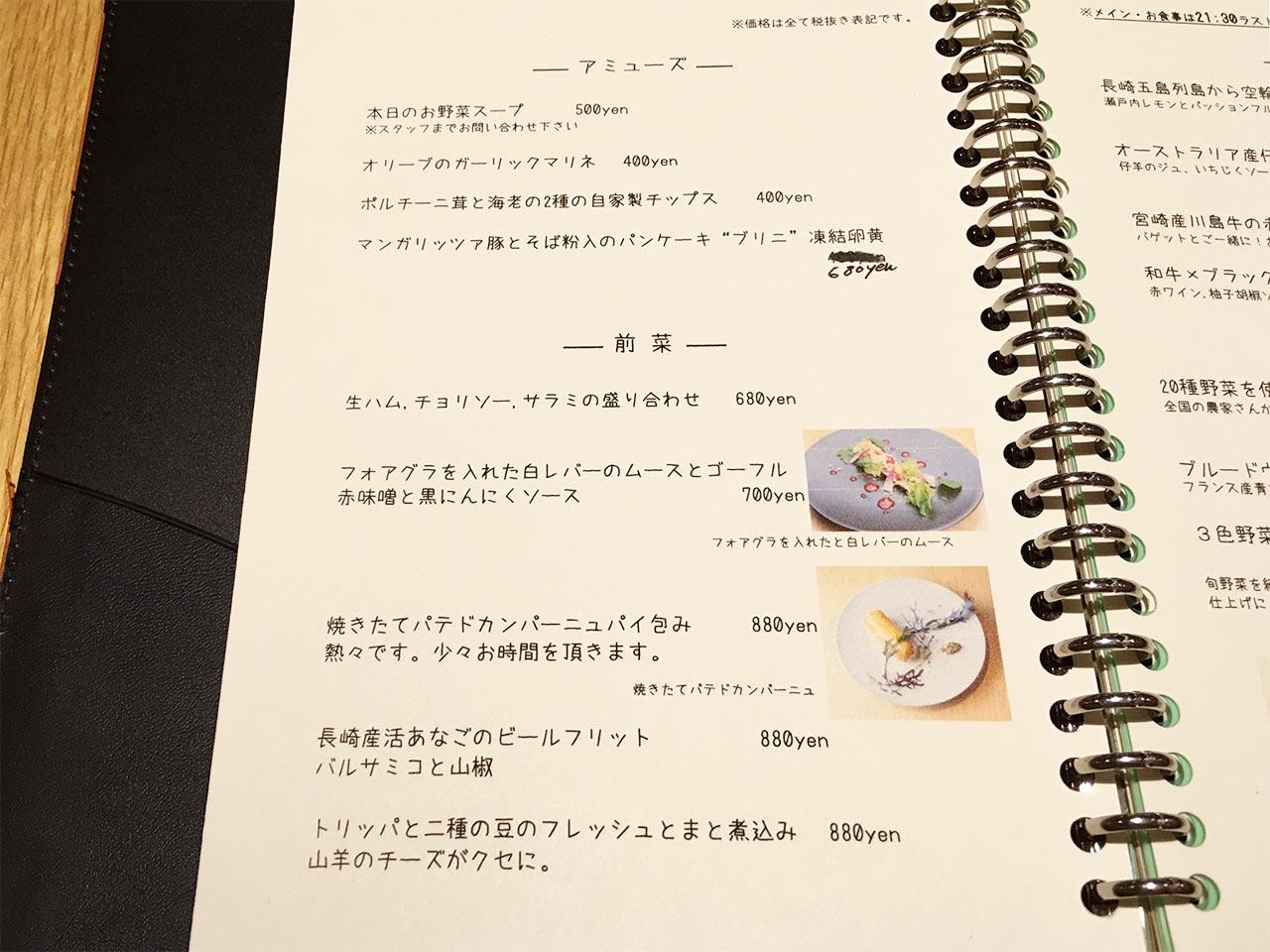 musashikoyama-ferme-201607-menu01
