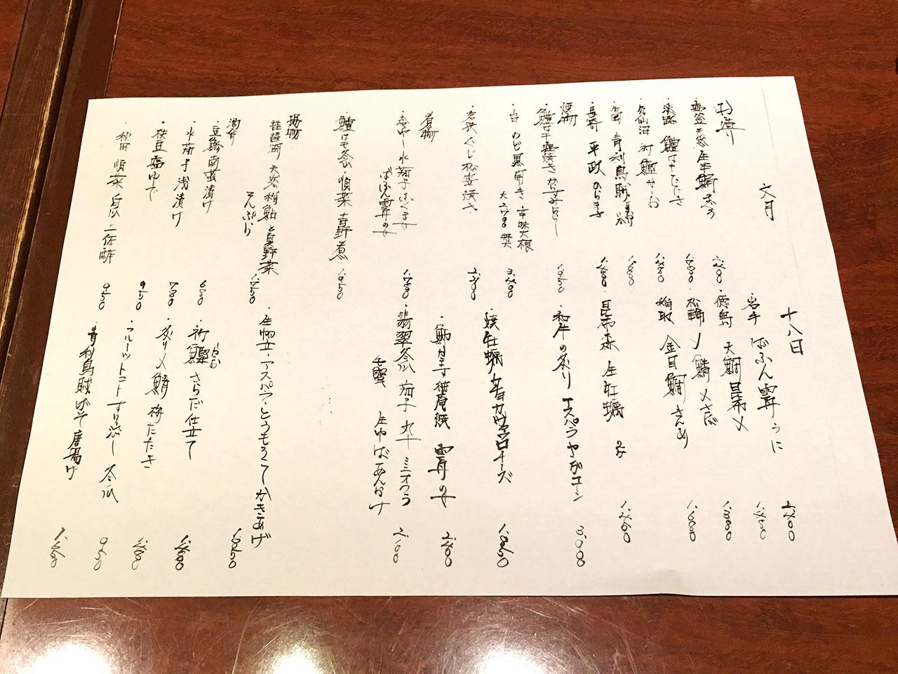 musashikoyama-kurata-dinner-menu01