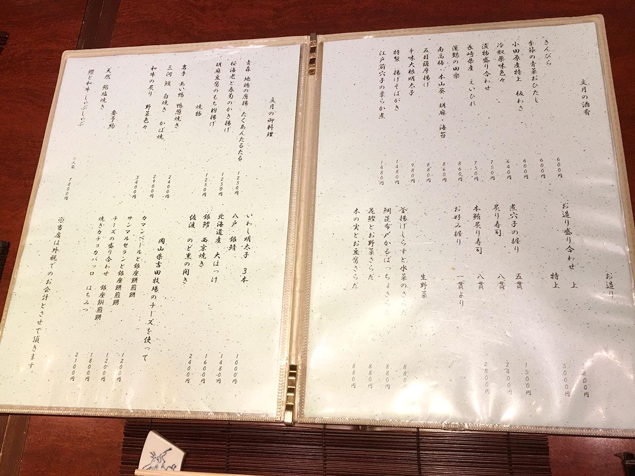 musashikoyama-kurata-dinner-menu02