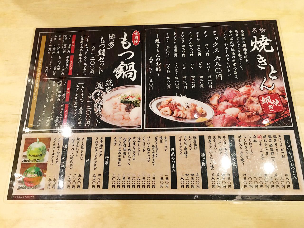 tachikawa-shokuniku-yokocho-otafuku-menu