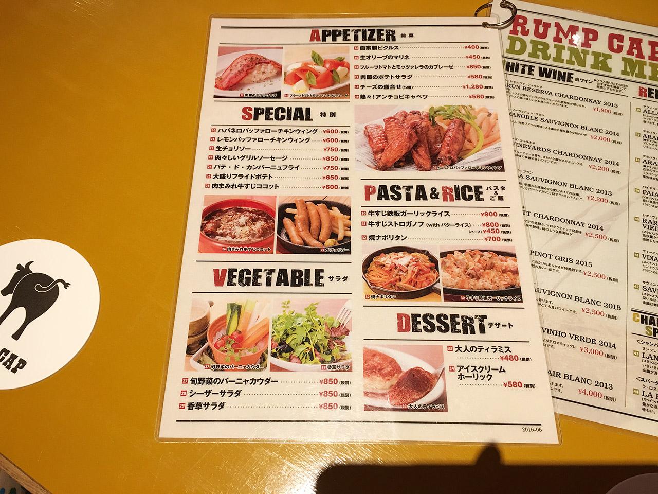 tachikawa-shokuniku-yokocho-rumpcap-menu02