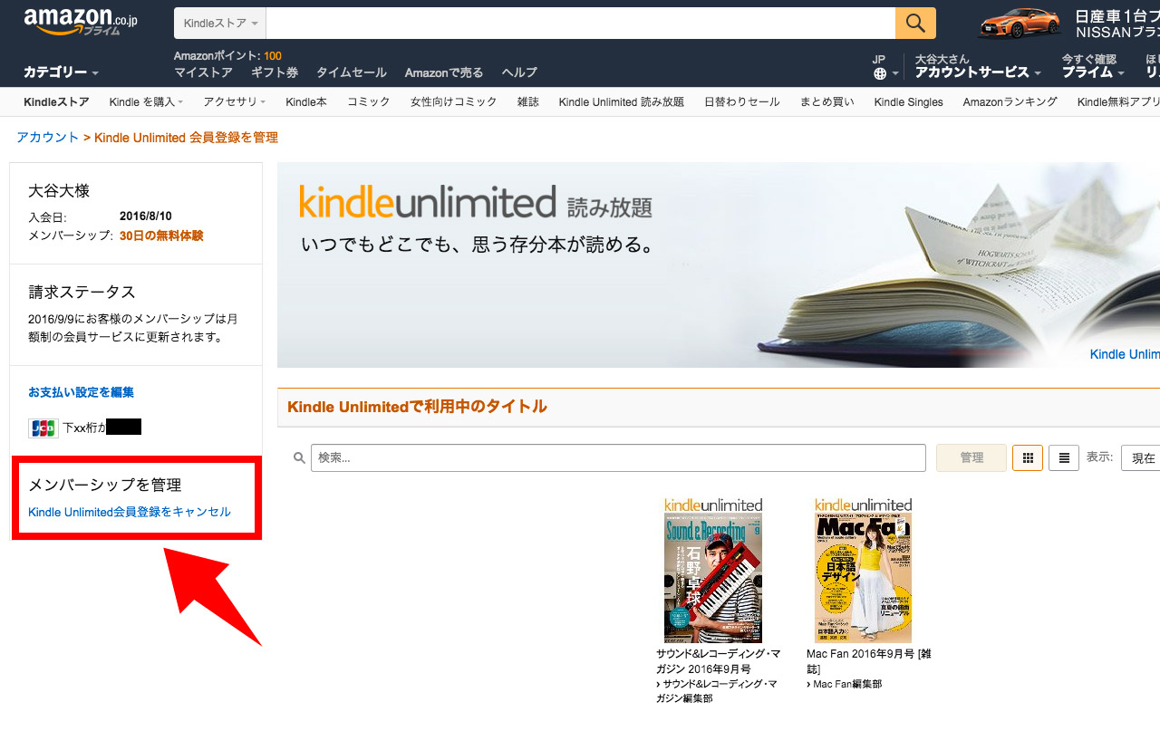 amazon-kindle-unlimited-cancel-01