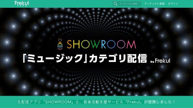 音楽活動支援サービス「Frekul」が動画配信アプリ「SHOWROOM」と提携!