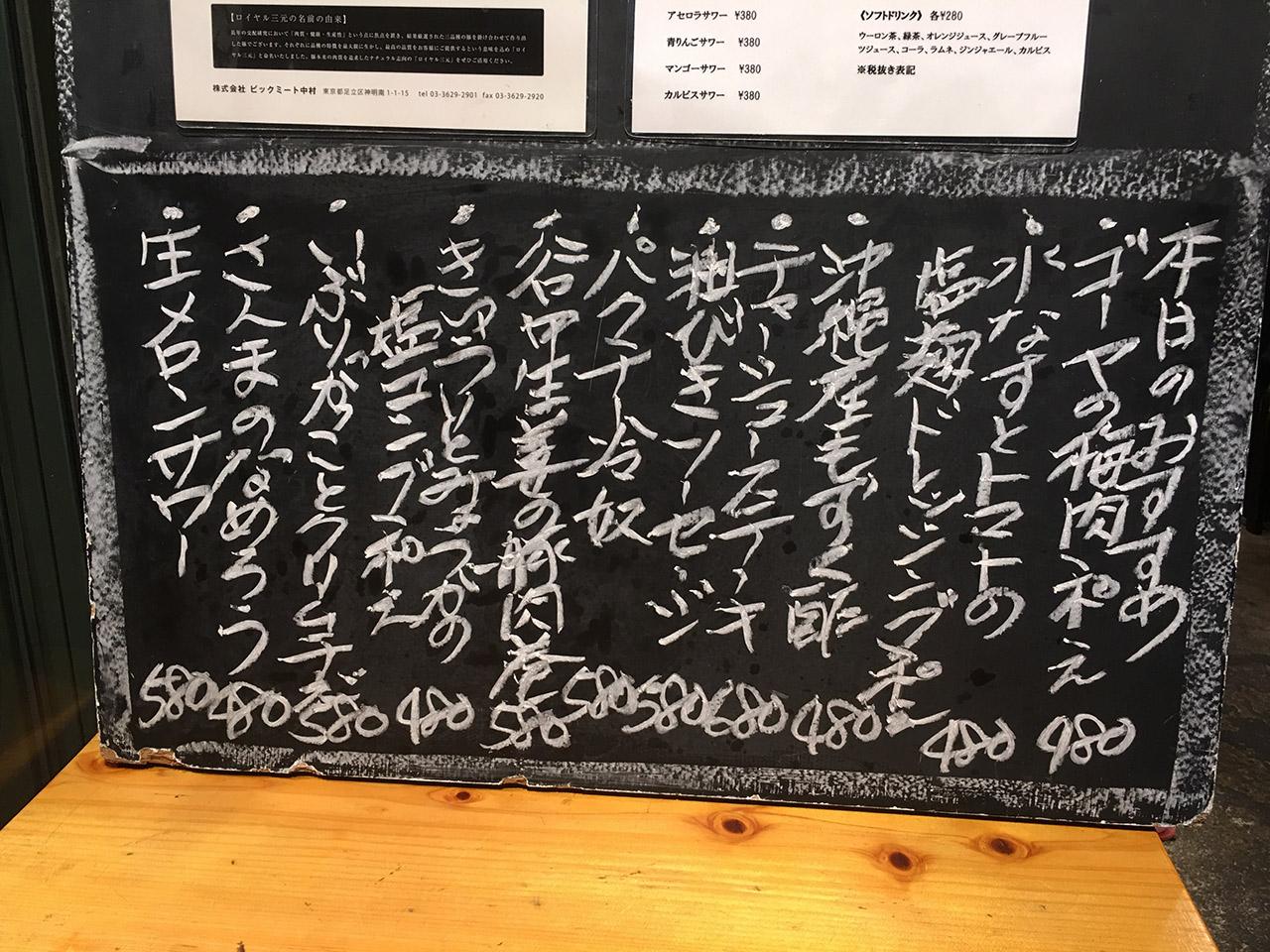 musashikoyama-fukuniku-outside-menu