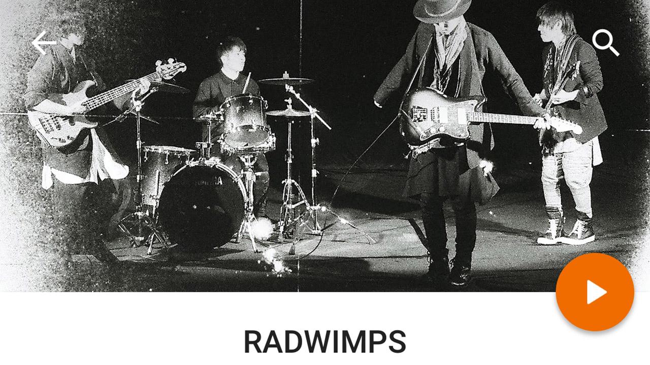 前前前世をきっかけに久しぶりにRADWIMPS聴いたら良すぎたので好きな曲まとめてみた
