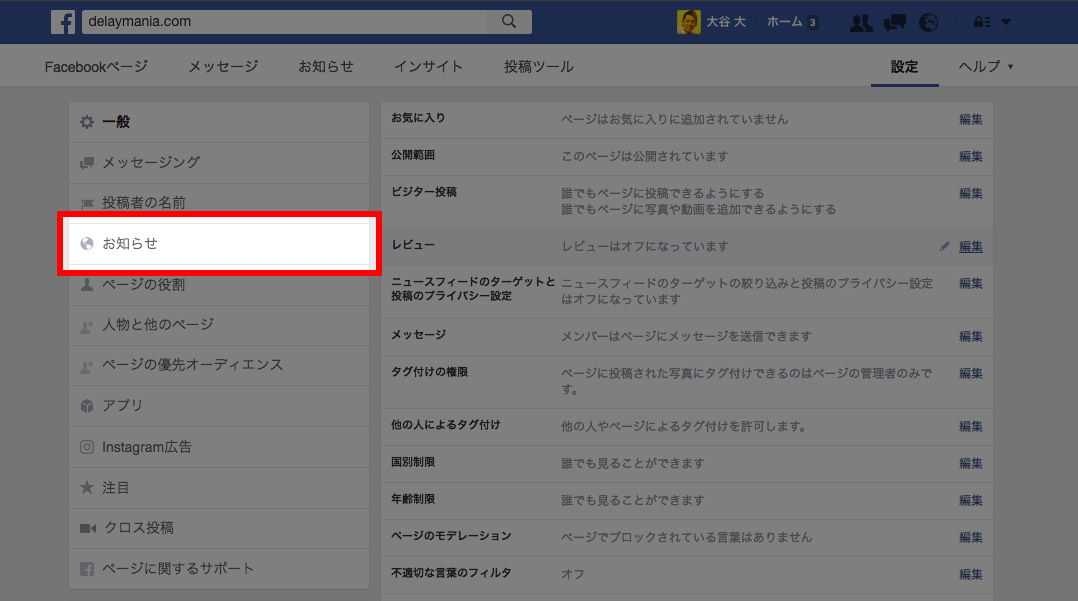 facebookpage-notification-off-02