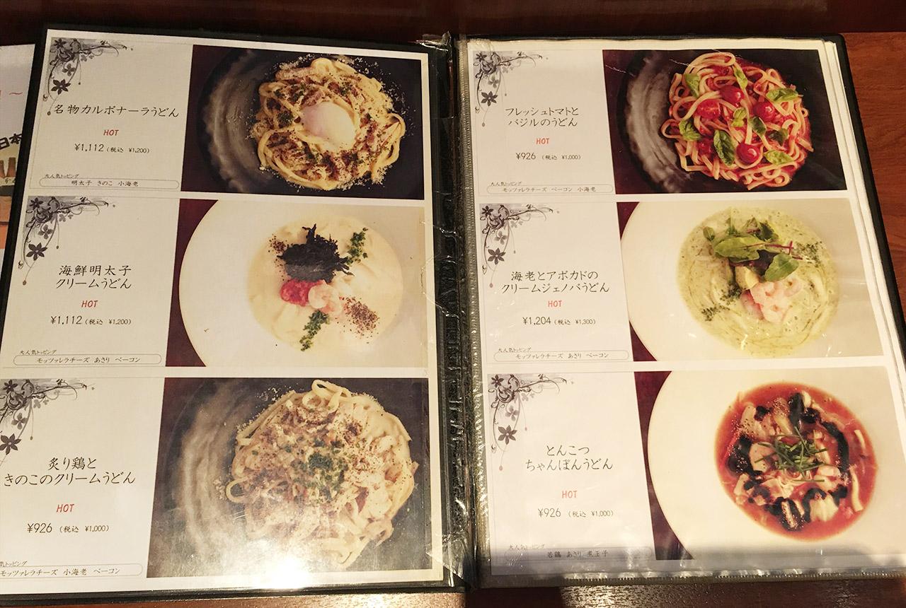 ikebukuro-anpuku-menu01