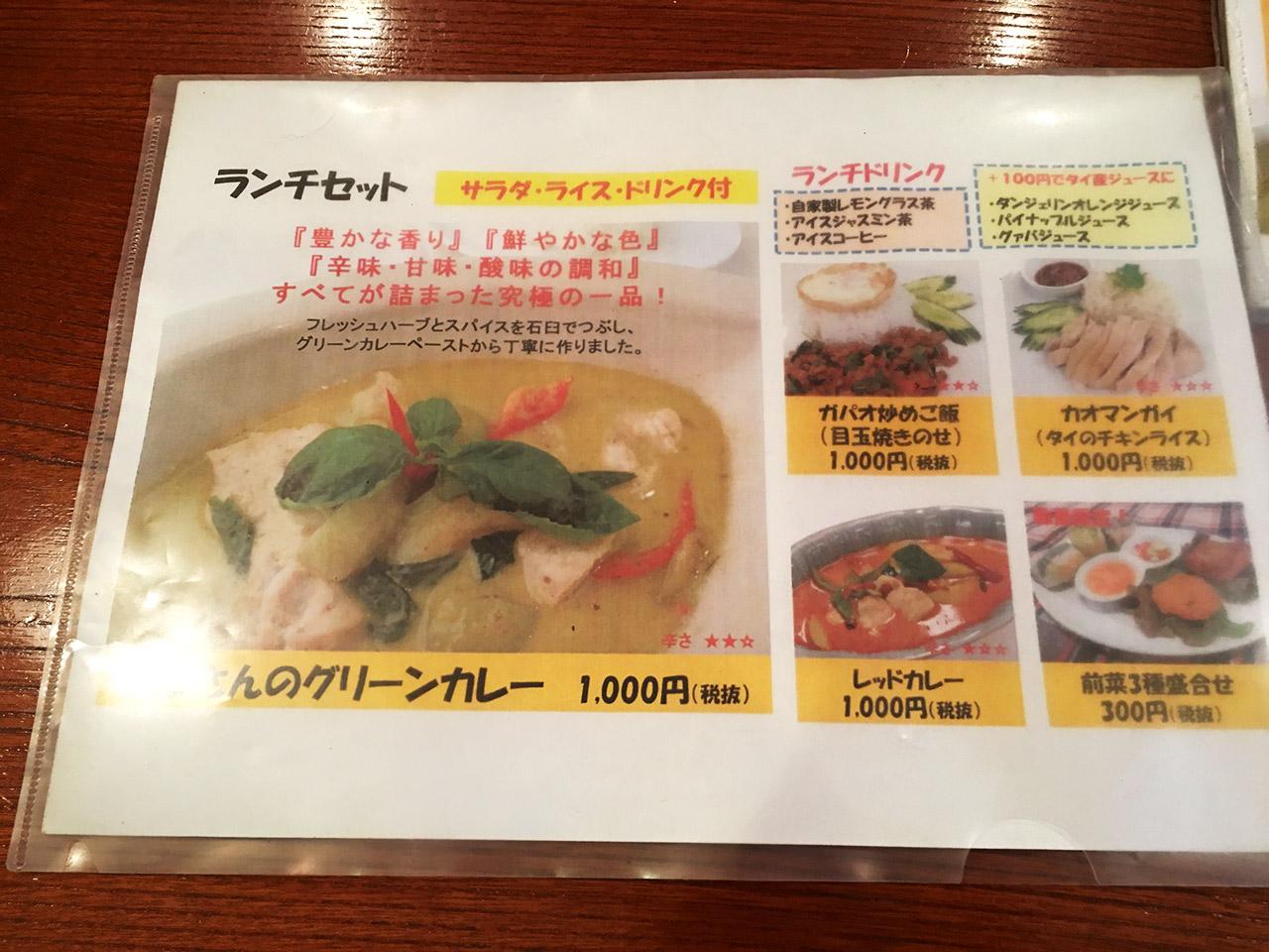 jiyugaoka-khruanaamphrik-menu