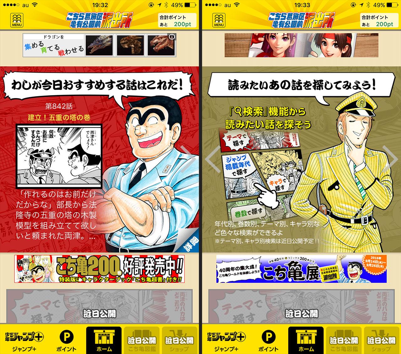 kochikame-app-01