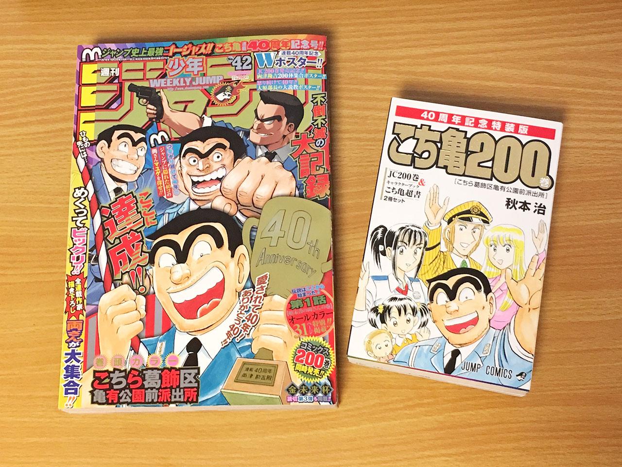 kochikame-app-03