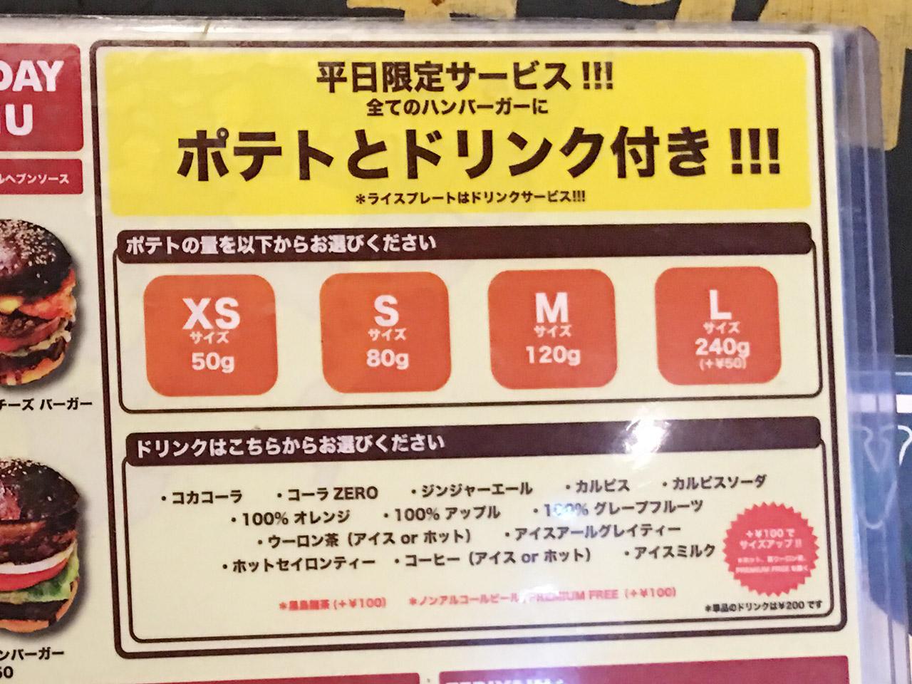 meguro-hungry-heaven-menu01