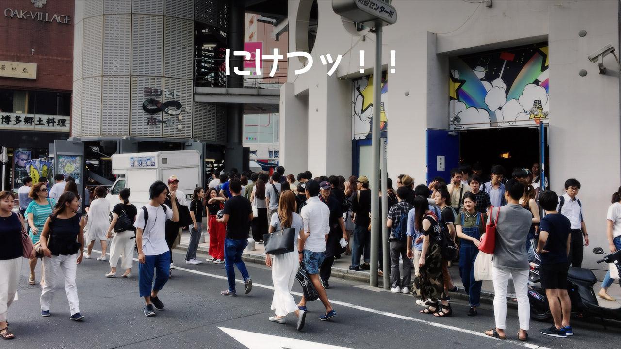 2016年9月3日の「にけつッ!!」公開生収録に行ってきました!