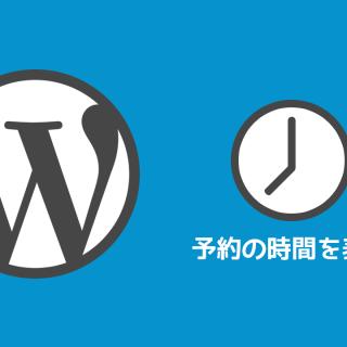 WordPressの管理画面に予約投稿の日時(特に時間)を表示させる方法