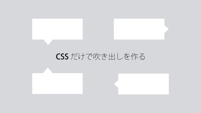 画像を使わずにCSSだけで吹き出しを作る方法(上下左右の4パターン)