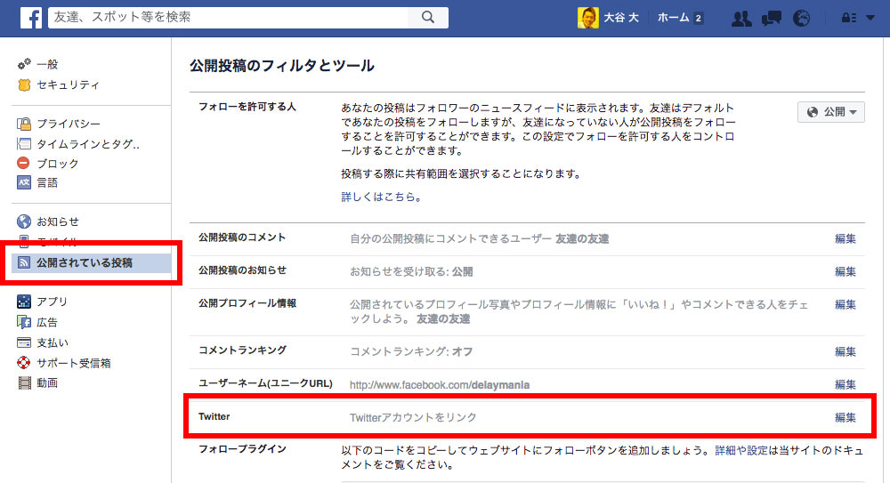 facebook-to-twitter-02