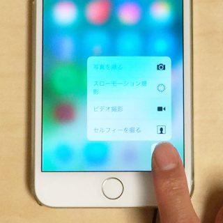iPhone 6sやiPhone 7で使える「3D Touch」を使った便利機能まとめ!