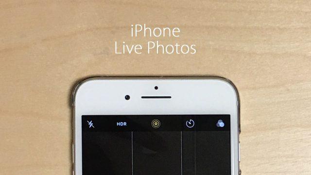 iPhone 6sやiPhone 7でLive Photos(ライブフォト)を一番楽しめるのはロック画面だと思う