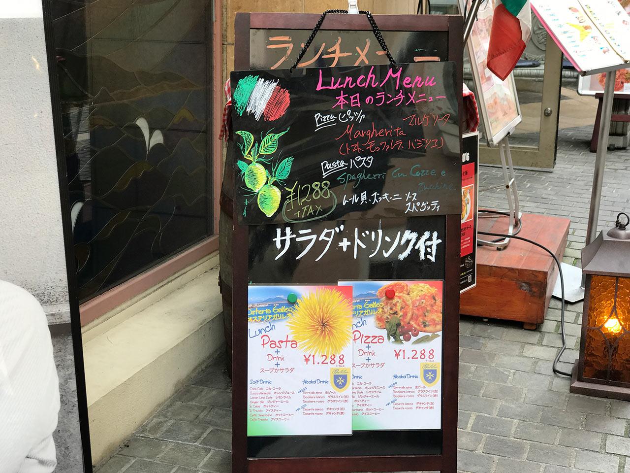 kawasaki-osteria-galileo-menu