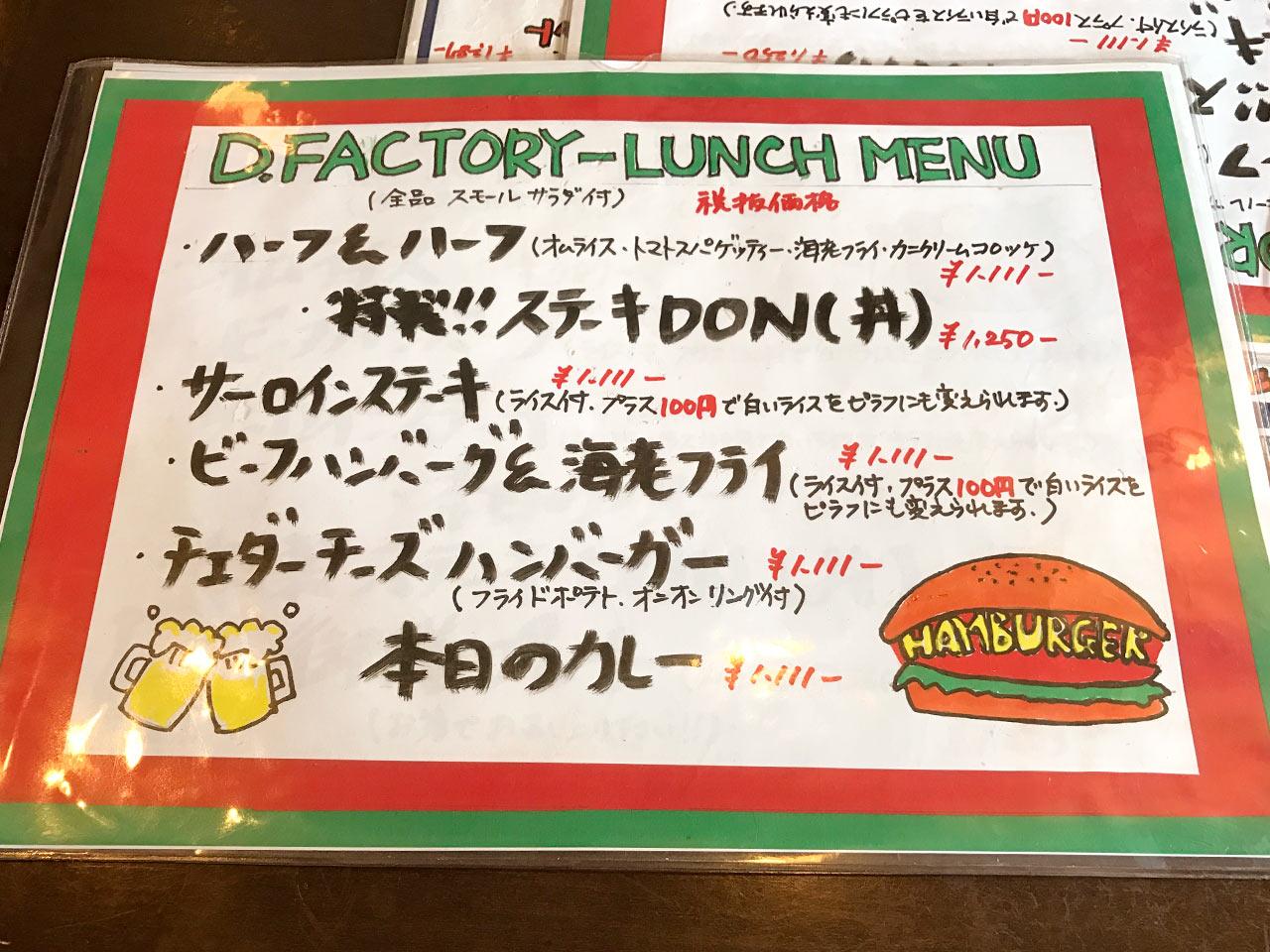 musashikoyama-d-factory-lunch-menu01