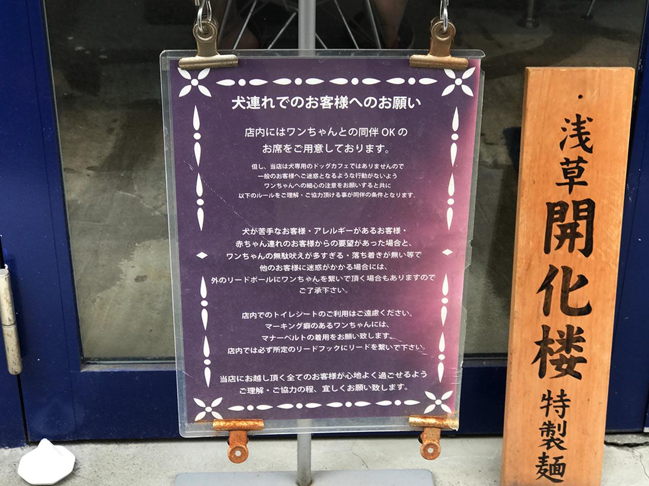musashikoyama-hazeryu-kanban