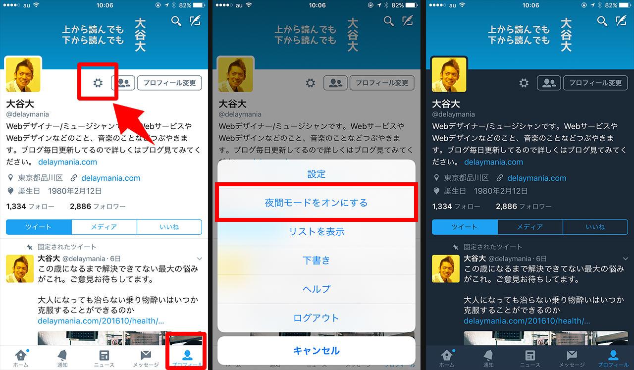 twitter-night-mode-01