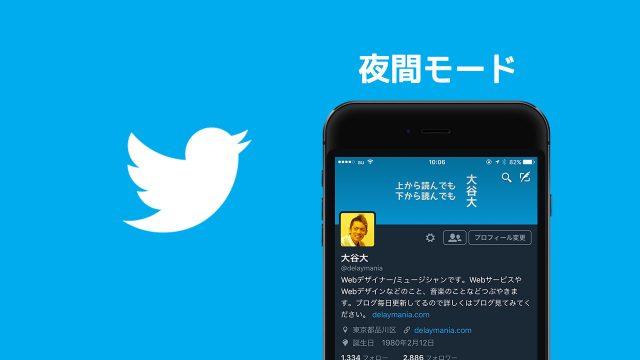 Twitterのアプリで「夜間モードをオン」にすると背景が黒くなって見やすい