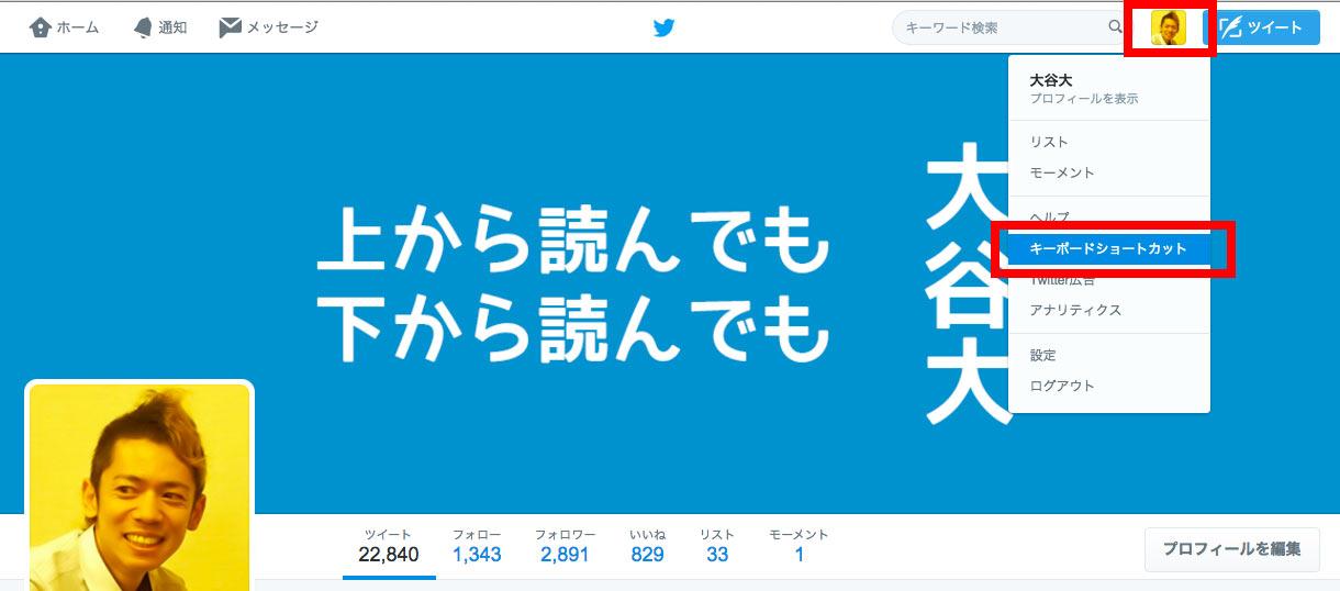 twitter-shortcut-01