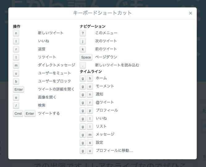 twitter-shortcut-02