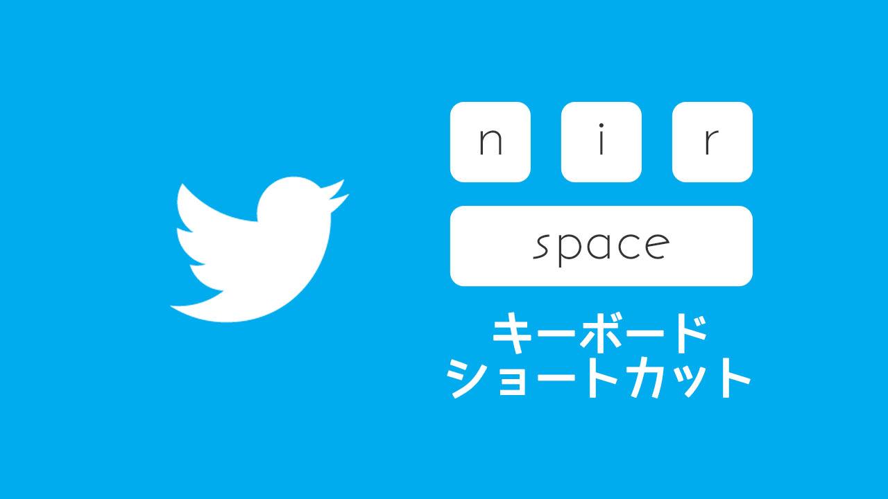 Twitter(パソコン版)のショートカットキーが地味に便利!ショートカットキーを確認する方法!